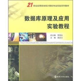 数据库原理及应用实验教程 吴克力 南京大学出版社 9787305078491