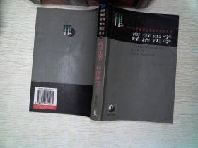 商事法学经济法学      有笔记