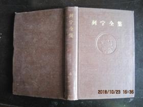 列宁全集第四卷