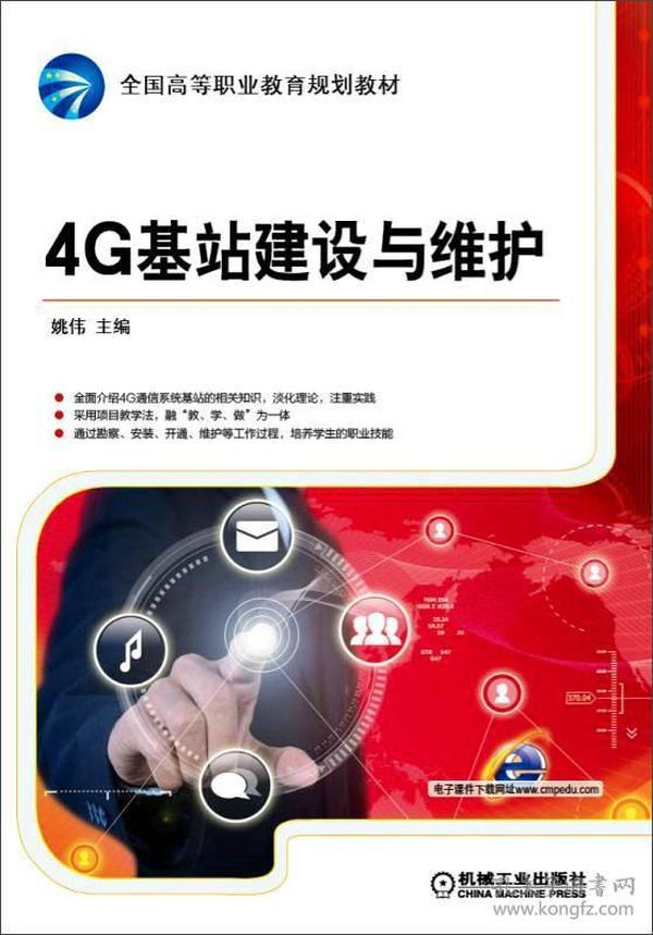 4G基站建设与维护