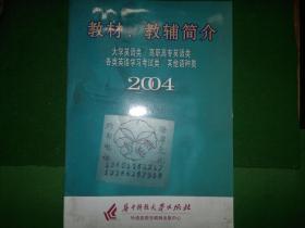 教材教辅简介 大学英语类/高职高专英语类/各类英语学习考试类/其他语种类 2004