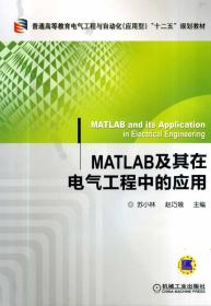 MATLAB及其在电气工程中的应用