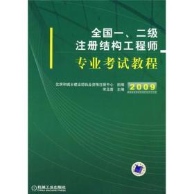 全国一、二级注册结构工程师专业考试教程[  2009]