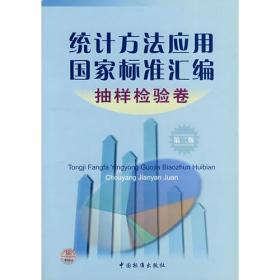 统计方法应用国家标准汇编(抽样检验卷)