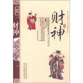 中国民俗文化丛书:财神