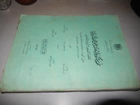 阿拉伯语原版书 230