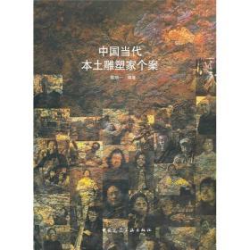 中国当代本土雕塑家个案