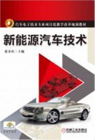 二手新能源汽车技术张金柱机械工业出版社9787111457190
