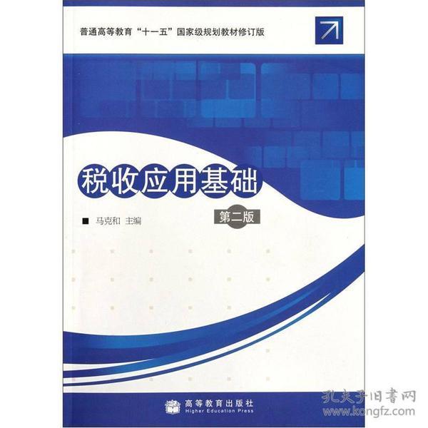 税收应用基础(第2版)