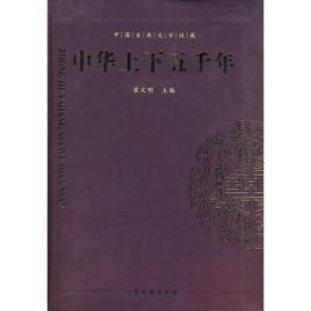 T(四色)国学启蒙第一书——中华五千年(彩图注音版)(上下册)