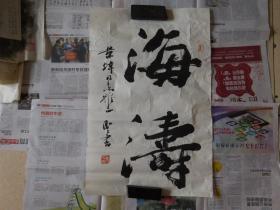 中国书协会员,枣庄市书协副主席李哲先书法3平尺,保真