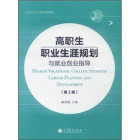 高职生职业生涯规划与就业创业指导(第2版)