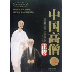 中外十大系列丛书:中国高僧正传