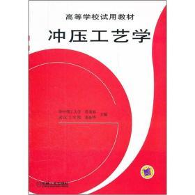 【二手包邮】冲压工艺学 肖景容 姜奎华 机械工业出版社
