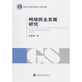 北京工商大学博士学术文库:网络民主发展研究