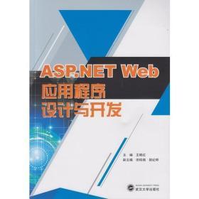 ASP.NET Web应用程序设计与开发