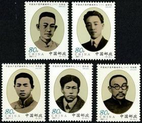 2001--11 中国共产党早期领导人(一) 纪念邮票1套5枚