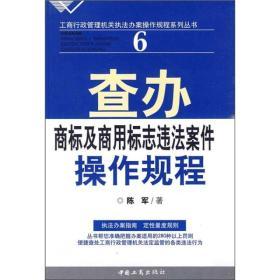 查办商标及商用标志违法案件操作规程