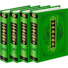 中华养生秘笈:图文珍藏版(全4册)