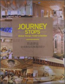 旅途驿站:全球典型风格酒店设计