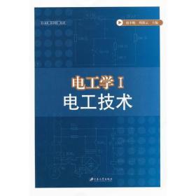 电工学:电工技术