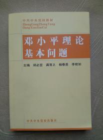 中共中央党校教材 邓小平理论基本问题