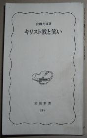 日文原版书 キリスト教と笑い (岩波新书) 新书 – 2002/7/18 宫田光雄  (著)