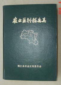 桃江县茶叶生产考察报告  桃江 茶叶  黑茶  茶油   桐油===桃江农业区划报告集
