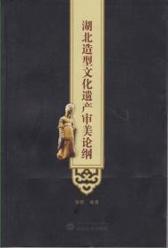 湖北造型文化遗产审美论纲