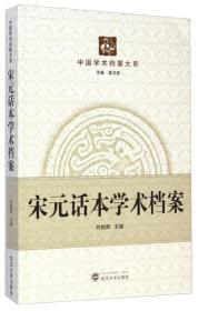 中国学术档案大系:宋元话本学术档案武汉大学刘相雨9787307134584