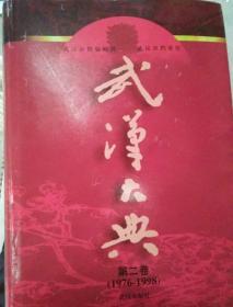 武汉大典第二卷1976-1998