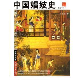 中国娼妓史