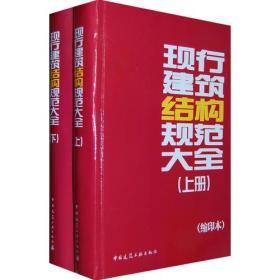 现行建筑结构规范大全(缩印本)(上下册)
