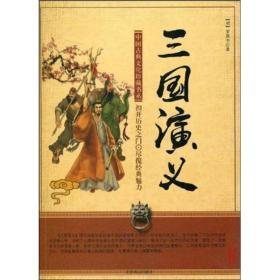 三国演义(珍藏本) 罗贯中 北京燕山出版社9787540205676