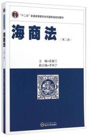 """海商法(第2版)/""""十二五""""普通高等教育本科国家级规划教材"""
