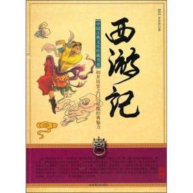 西游记(名家评点案例解秘版)(全二册) (明)吴承恩,李卓吾 评