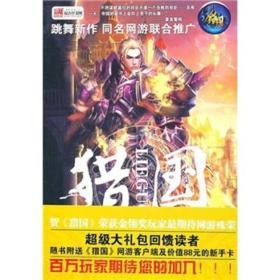 玄幻小说 猎国 战意剑圣