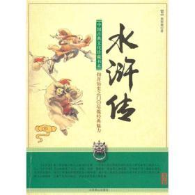水浒传(名家评点案例解秘版)(全二册) (明)施耐庵,金圣叹 评