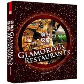 缤纷炫宴:餐厅设计