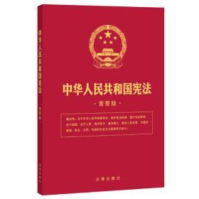 中华人民共和国宪法(宣誓版)