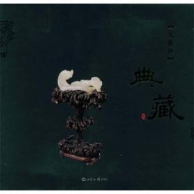 文胜轩典藏