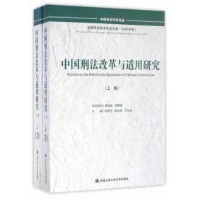 中国刑法改革与适用研究