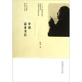 中国话本书目