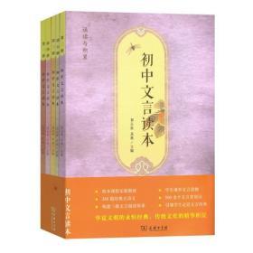 诵读与积累:初中文言读本(全五册)