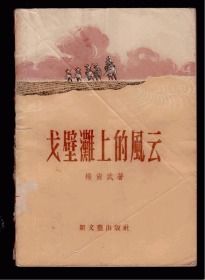 十七年小说《戈壁滩上的风云》 1956年一版一印