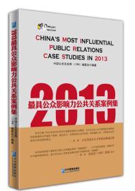 2013最具公众影响力公共关系案例集
