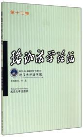 珞珈法学论坛 13 武汉大学法学院