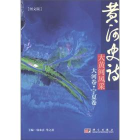 黄河史诗:大黄河风采(大河卷·宁夏卷)(图文版)