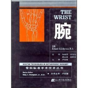 9787538140958-hs-腕-骨科标准手术技术丛书