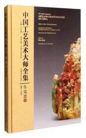 中国工艺美术大师全集:牛克思卷